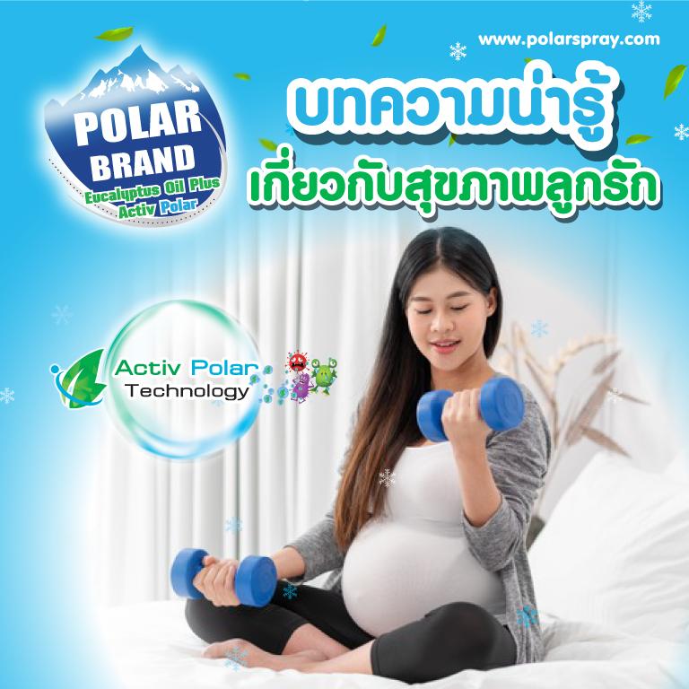 1AW_Banner_Polar_บทความน่ารู้-คุณแม่ทั้งท้อง_768x768 px_24-08-21