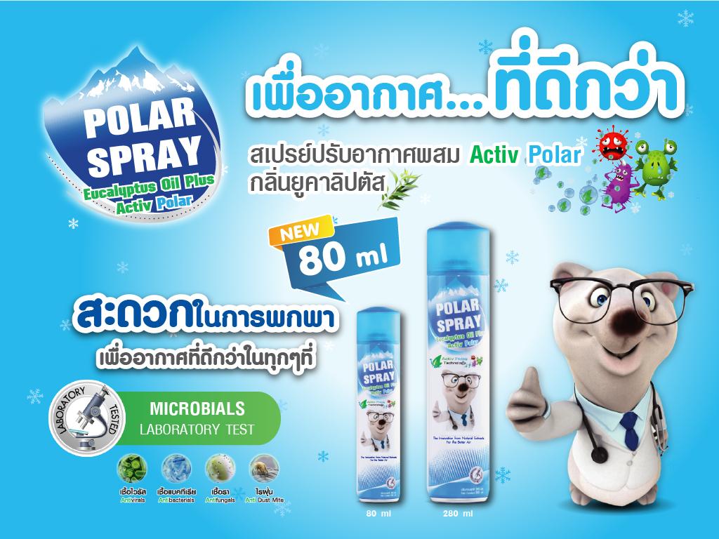 1AW_Banner_Polar_Spray_1024x768 px_27-08-21
