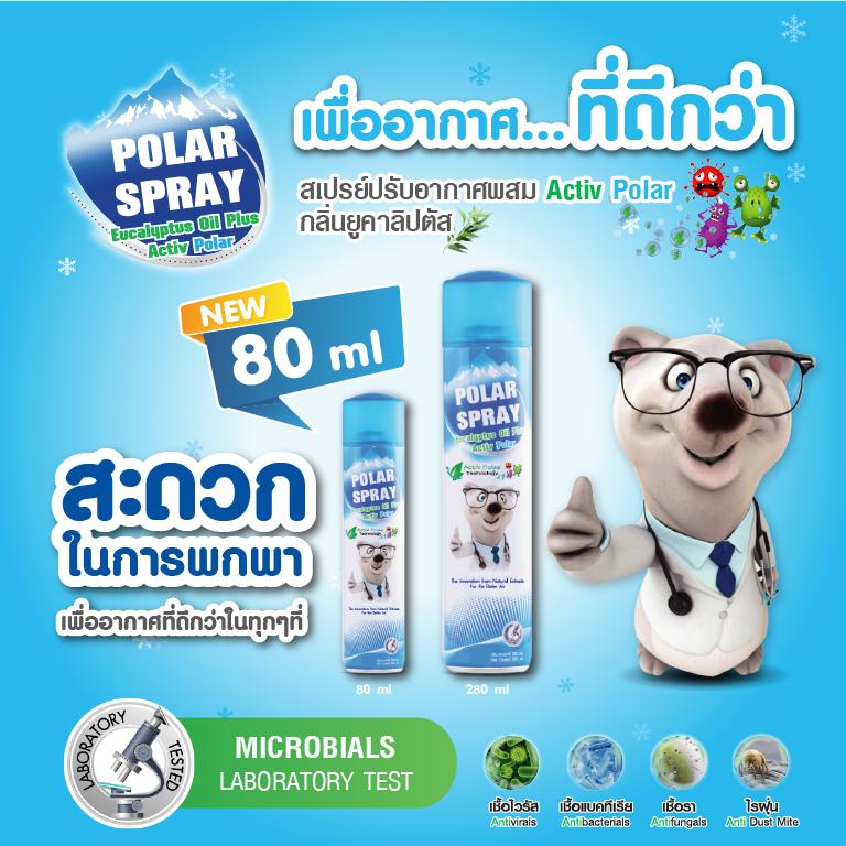 1AW_Banner_Polar_Spray_768x768 px_27-08-21