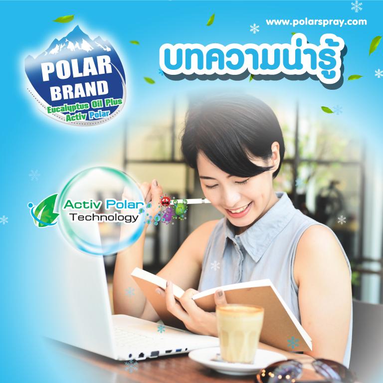 2AW_Banner_Polar_บทความน่ารู้-ทำงาน_768x768 px_24-08-21