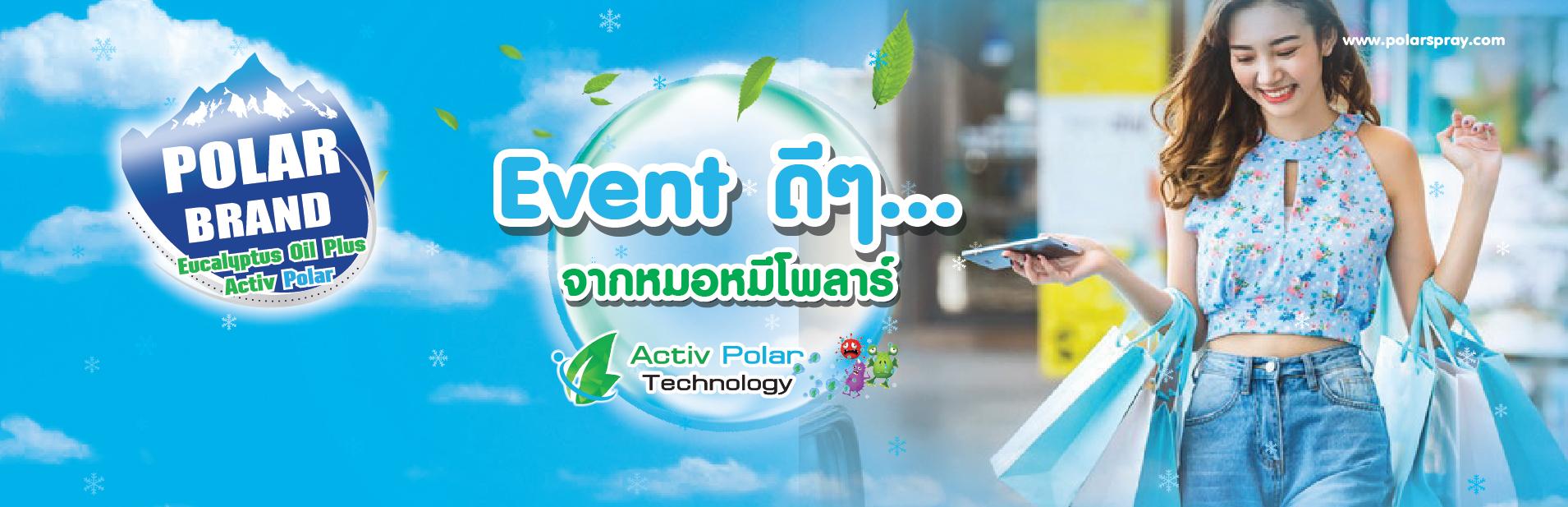 2AW_Banner_Polar_Event-ทำงาน_1910x617 px_08-06-21