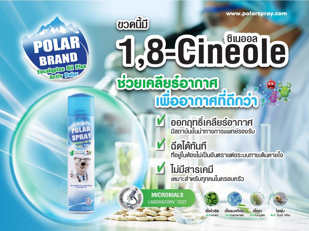 2Banner_Polar_Spray_2