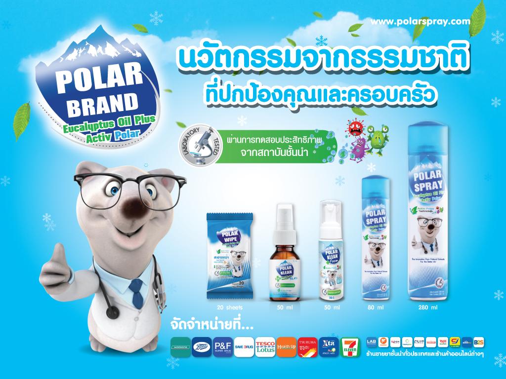 6AW_Banner_Polar_Shop_1024x768 px_24-05-21