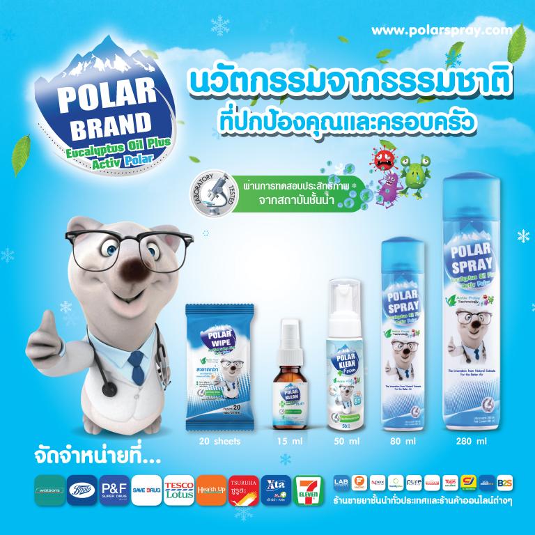 6AW_Banner_Polar_Shop_768x768 px_24-08-21