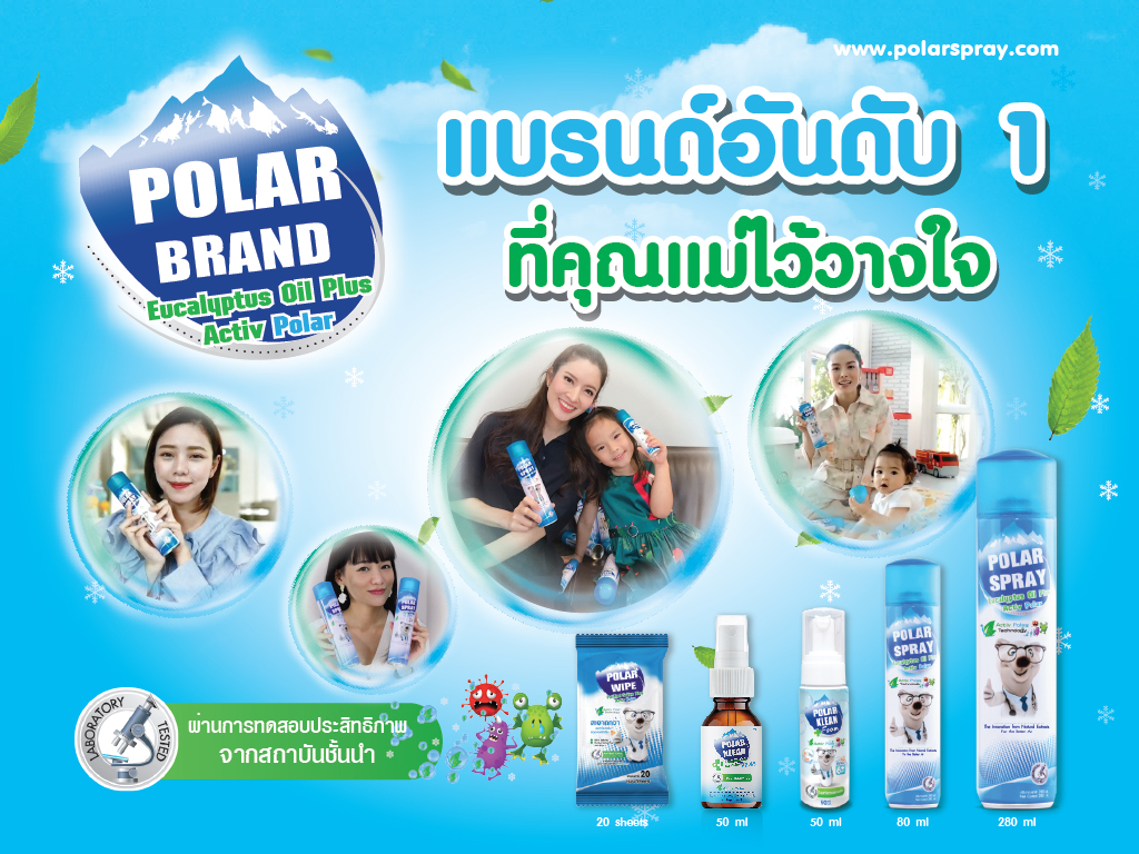 AW_Banner_Polar_แบรนด์อันดับ 1-ที่คุณแม่ไว้วางใจ_1024x768 px_