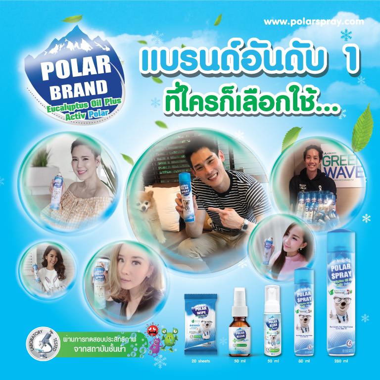 AW_Banner_Polar_แบรนด์อันดับ-1-ที่ใครก็เลือกใช้_768x768 px_24-08-21